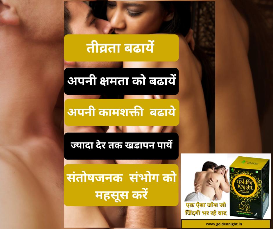 Golden night Sex Power Unani/Ayurvedic Medicine
